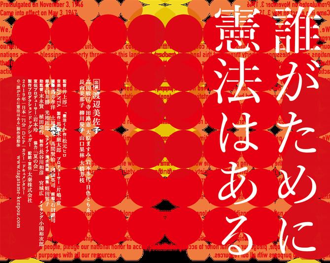 サールナートホール静岡シネ・ギャラリーで上映 8月3日(土)~16日(金)