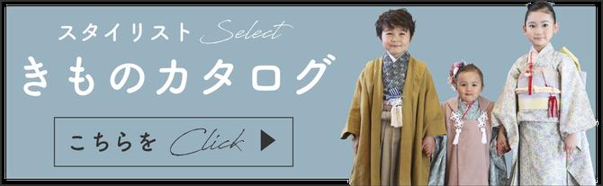 【スタイリストセレクト!きものカタログはこちら】