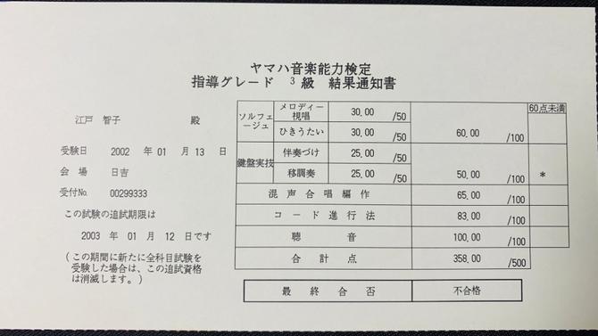 ヤマハグレード 指導グレード 横浜 川崎 武蔵小杉 たまプラーザ ピアノ教室