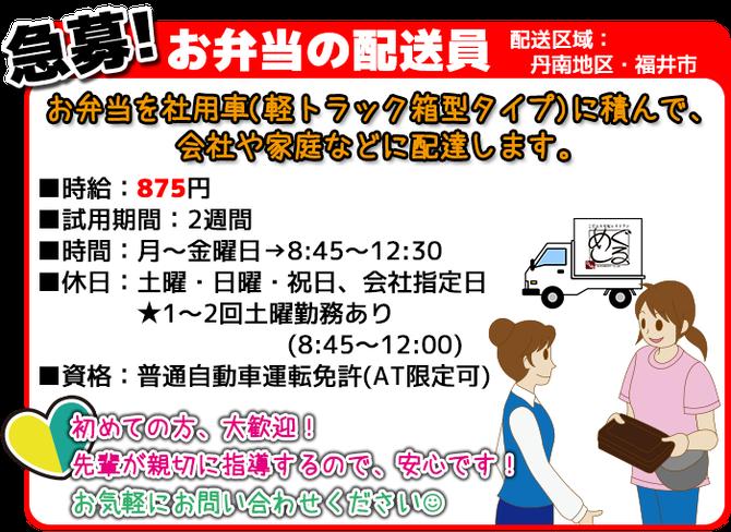 求人情報 丹南地区・福井市にお弁当を配送するお仕事です。
