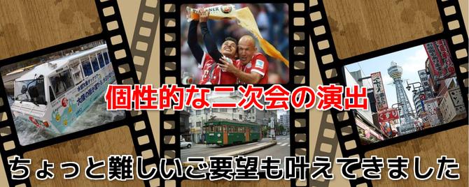 阪神ジェット風船入場