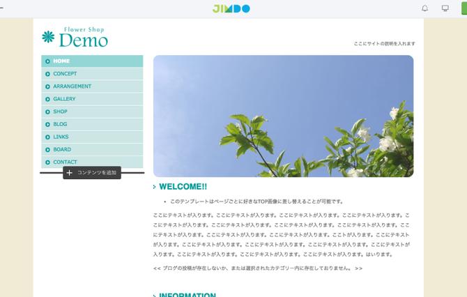 ホームページ初期画面