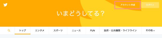 Twitter公式ページ