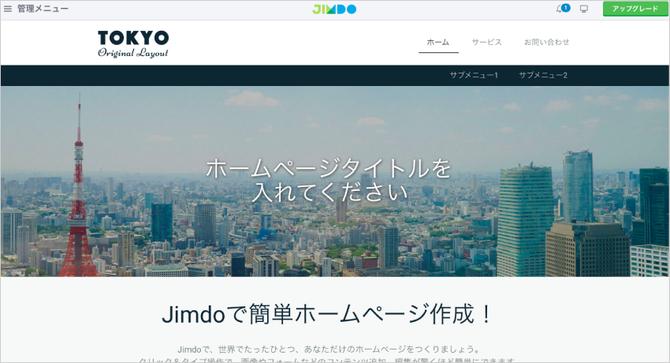 Jimdo登録直後のページ