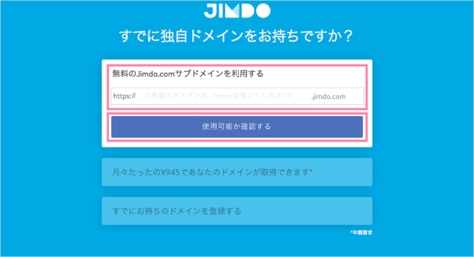 Jimdoの利用登録(5)