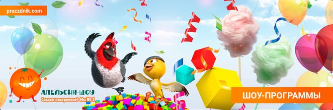 Шоу на детский праздник Зеленоград Химки Лобня Клин Истра Солнечногорск Долгопрудный Красногорск