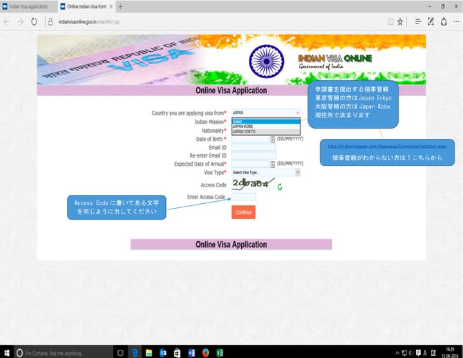 インドのビザ査証の特徴 インドビジネス特化型コンサルティング