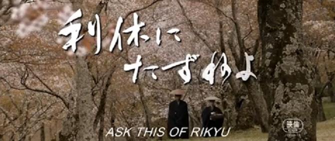 """""""DEMANDE à RIKYU"""" FILM DE MITSUTOSHI TANAKA, PRIME AU 37è FESTIVAL DES FILMS DU MONDE DE MONTREAL."""