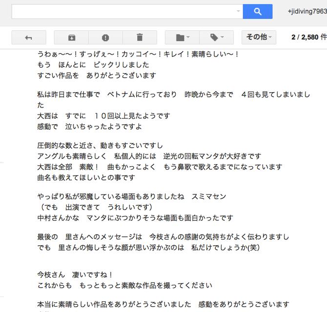 iGoogleのg-mailより転載