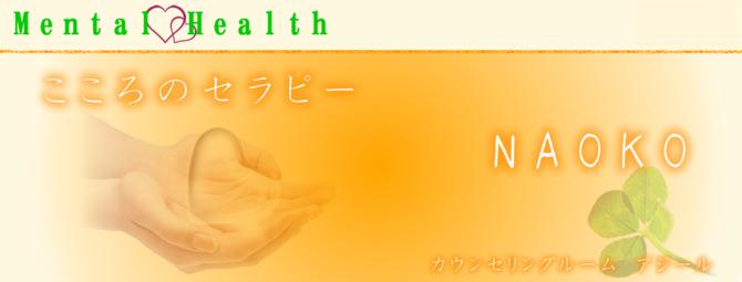 心のセラピーNAOKOのイメージ画像