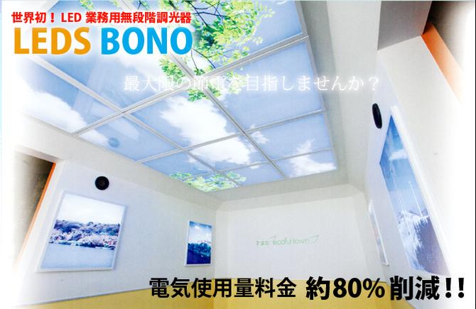 LEDS BONO  電気使用料金 80%削減  LED照明