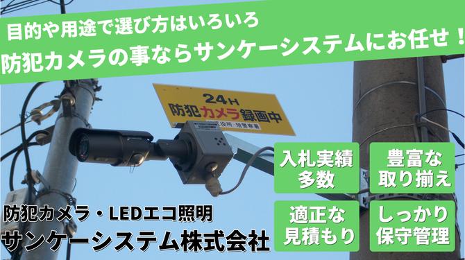 防犯カメラの事ならサンケーシステムにお任せ