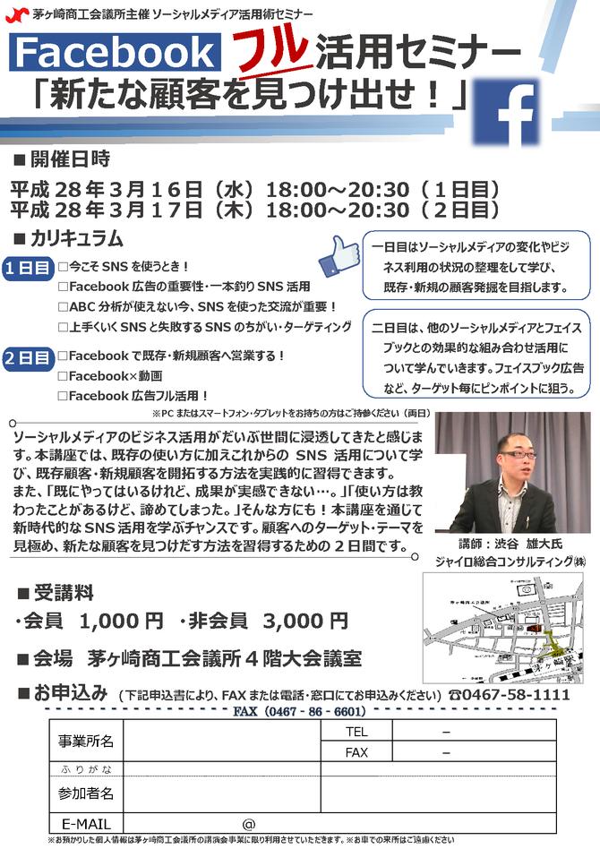 茅ヶ崎商工会議所Facebookフル活用セミナー Facebook広告の活用法