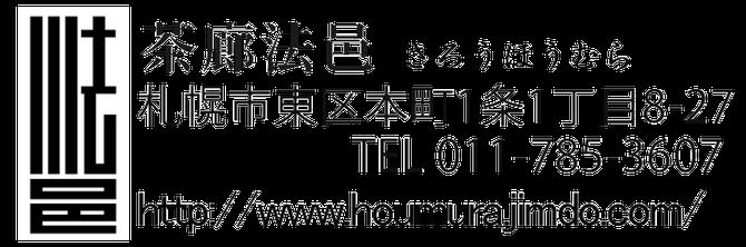 茶廊法邑 住所 札幌市東区本町1条1丁目8-27 TEL011-785-3607