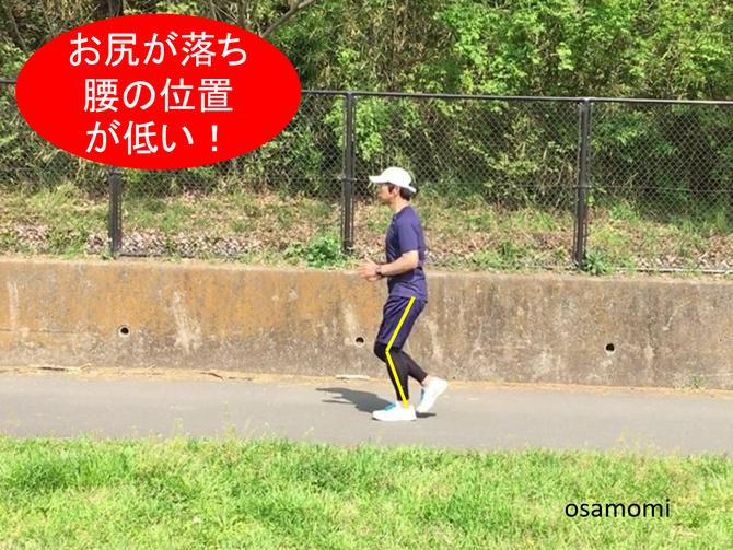 腰が低い歩き。昭島市の中高年のためのオサモミウォーキング教室!