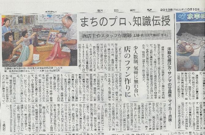 吉川まちゼミ朝日新聞掲載記事