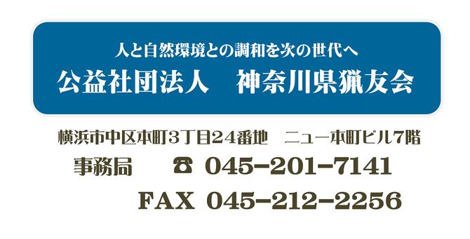 公益社団法人 神奈川県猟友会