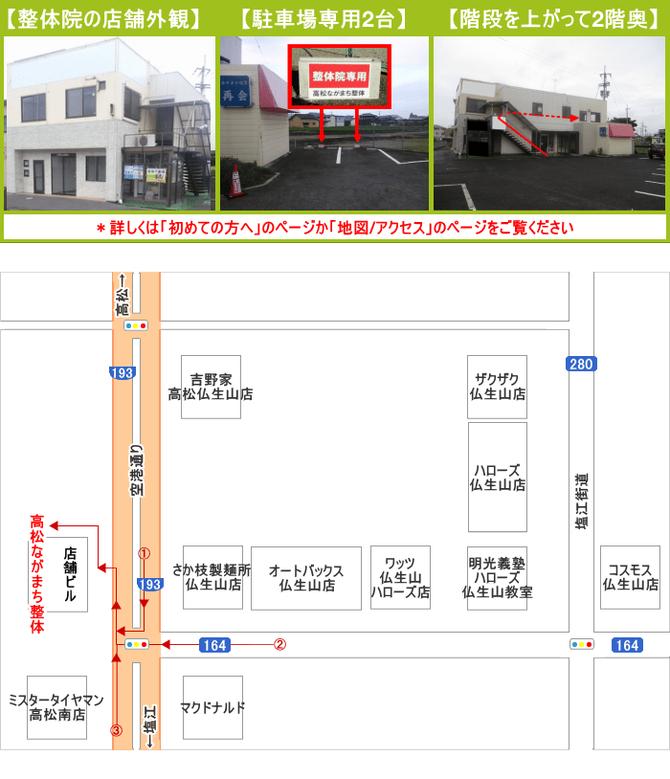 高松ながまち整体の店舗外観、駐車場、店舗内案内、周辺地図