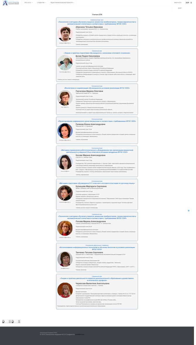 Перечень электронных виртуальных курсов в АСОУ,среди которых есть и мой курс. Его можно увидеть в скриншоте страницы виртуальных стажировочных площадок АСОУ.