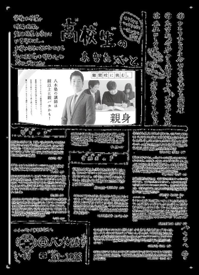 20192月高校生向けチラシ1