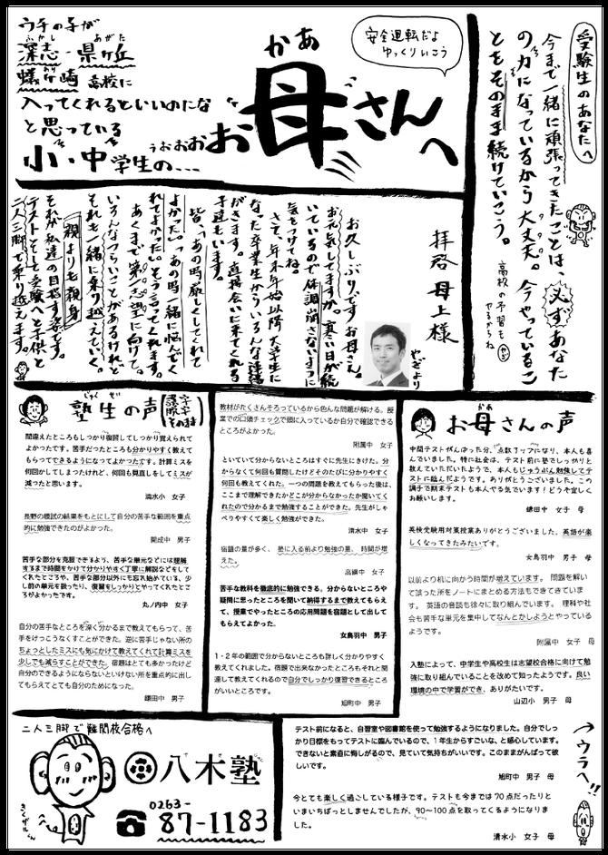 20192月小中学生向けチラシ1