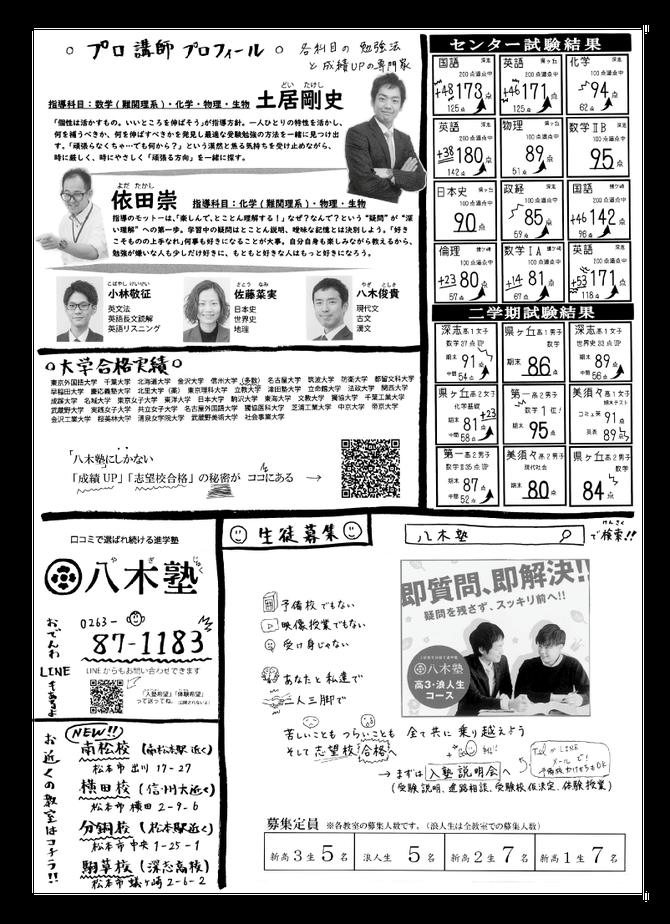 2019年2月高校生向けチラシ2