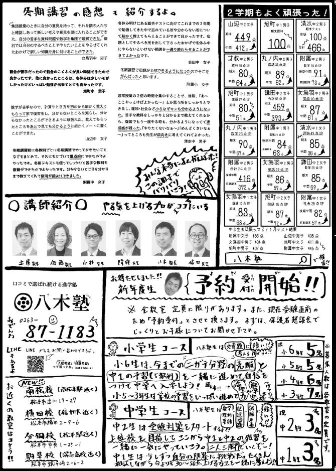 20192月小中学生向けチラシ2