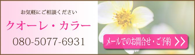千葉市川癒しのスピリチュアルカウンセリング【クオーレ・カラー】