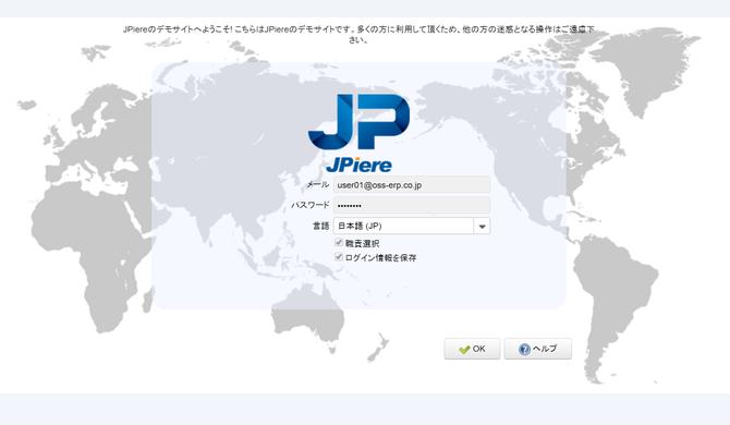 JPiere & iDempiere デモ(Demo)サイトのログイン画面
