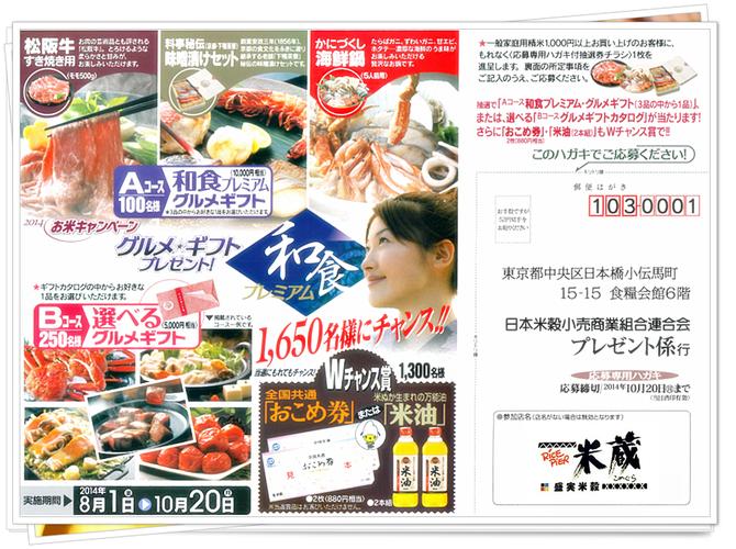 2014 お米キャンペーン[グルメ・ギフトプレゼント]
