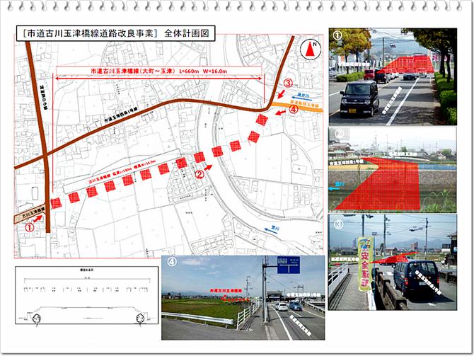 市道古川玉津橋線道路改良事業【全体計画図】  西条市資料より