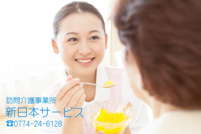 宇治市の訪問介護(ヘルパーステーション)新日本サービス
