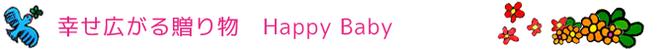 幸せ広がる贈り物 Happy Bayby