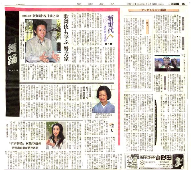 「東京新聞掲載」10月13日(日)