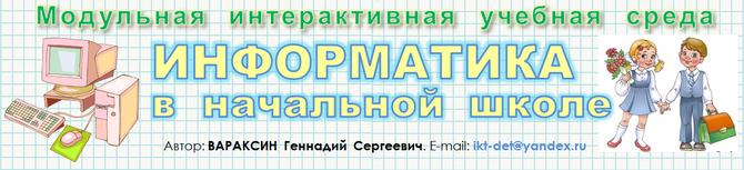 """Образовательный проект """"Информатика в начальной школе""""  для детей от 5 до 15 лет."""