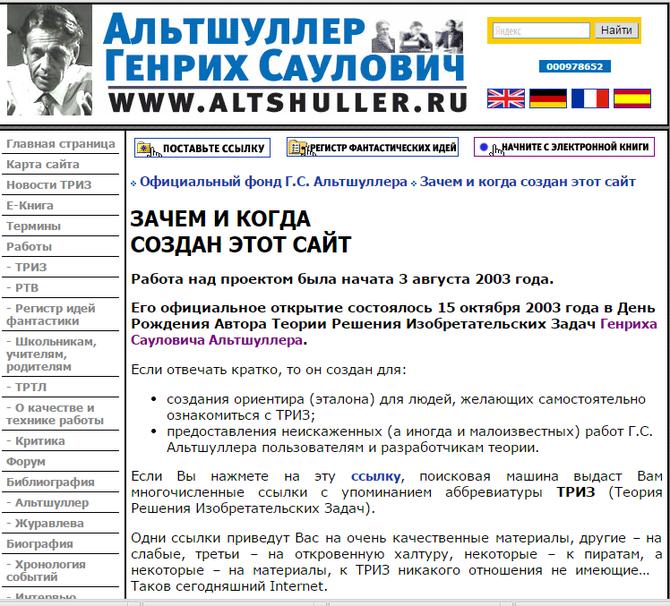 Ссылка на главную страницу официального сайта Г. С. Альтшуллера