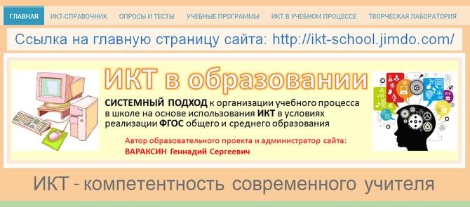 """Ссылка на сайт """"ИКТ-компетентность современного учителя"""""""