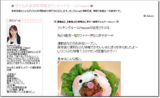 ブログ 食育料理