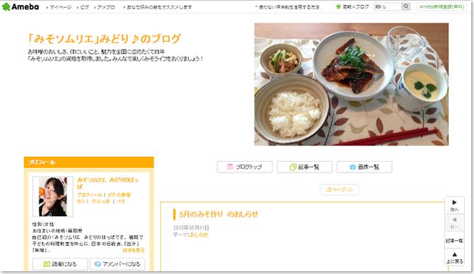 ブログ 食育日記