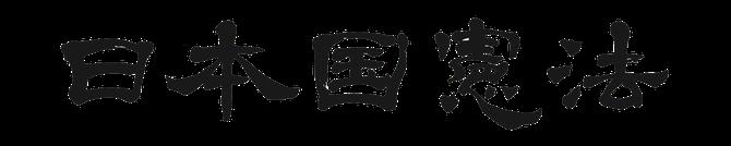日本国憲法- Shing02