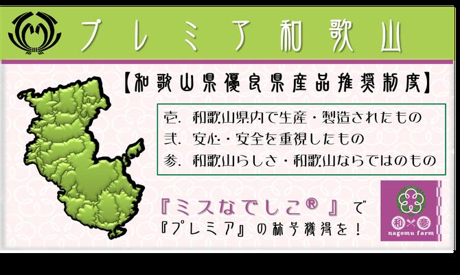 『プレミア和歌山』の称号獲得を目指す アイコン 和×夢 nagomu farm