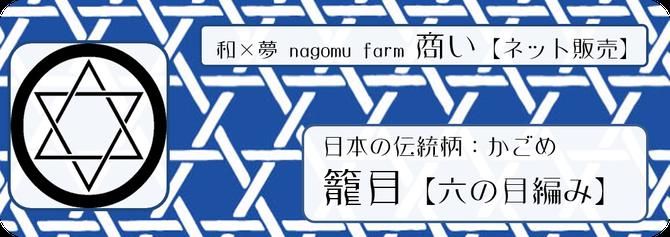 和×夢 nagomu farm 商い【ネット販売】アイコン