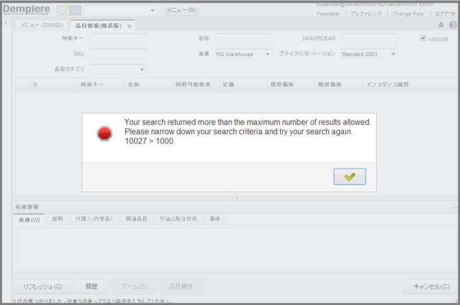 検索の結果、表示する件数が設定値より多い時のエラー表示