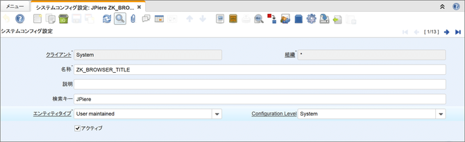 システムコンフィグ設定(System Configurator)ウィンドウ
