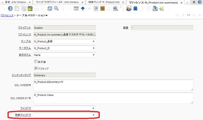 リファレンスのテーブルバリデーションの設定で、検索に使用する検索ウィンドウを指定する事ができます。