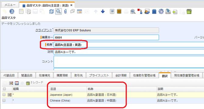 主言語として英語、副言語として日本語と中国語を設定しています。