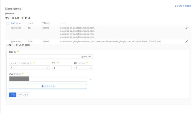 作成したゾーンを選択し、レコードセットを追加を押します。