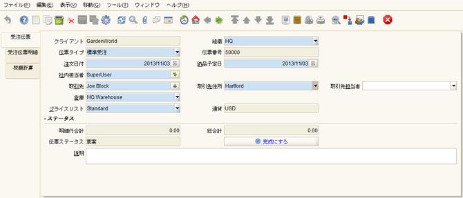 Swing-UIのタブ構成