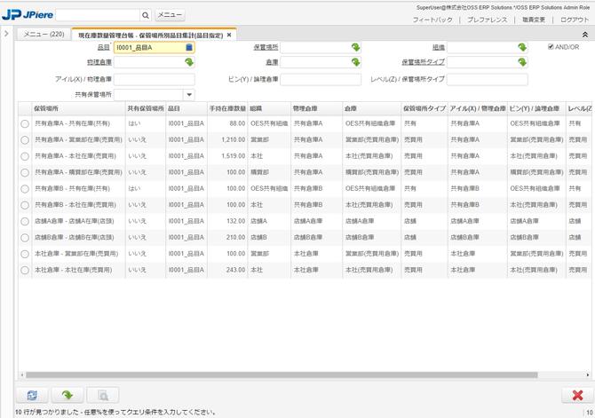 現在庫数量管理台帳 - 保管場所品目集計(品目指定)