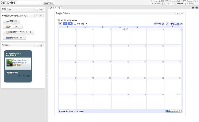 iDempiereのトップ画面:AmazonのガジェットとGoogle Calenderを表示した所。